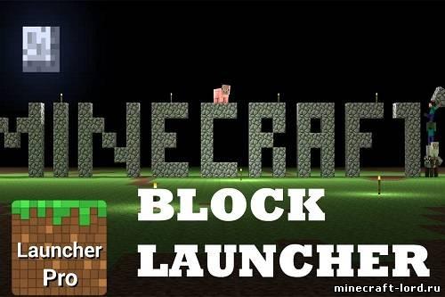 Блок лаунчер 0.8.1