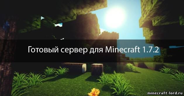 Готовые сервера minecraft 1 7