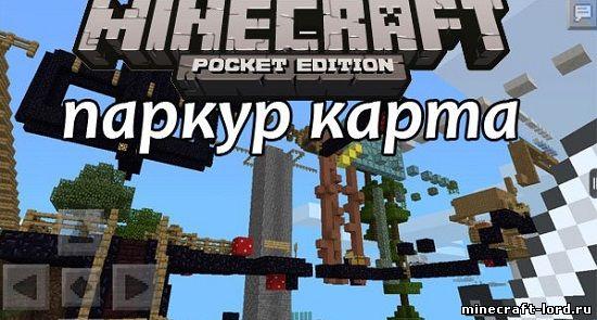 Скачать Паркур карты для Minecraft PE » Страница 4