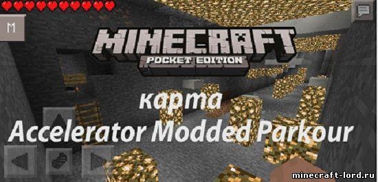 Паркур карты для Minecraft