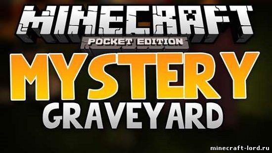 Карта grave diggers secret — секретная могила
