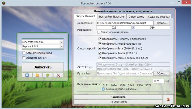 Скачать Java для Tlauncher