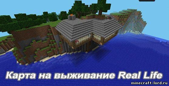 Real life для minecraft pe карты для minecraft